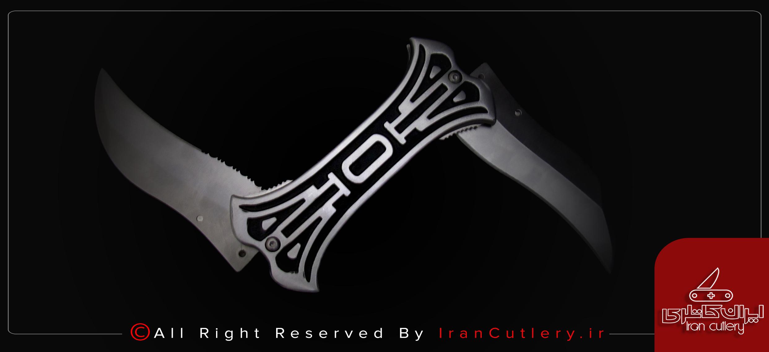 چاقوی دوتیغه