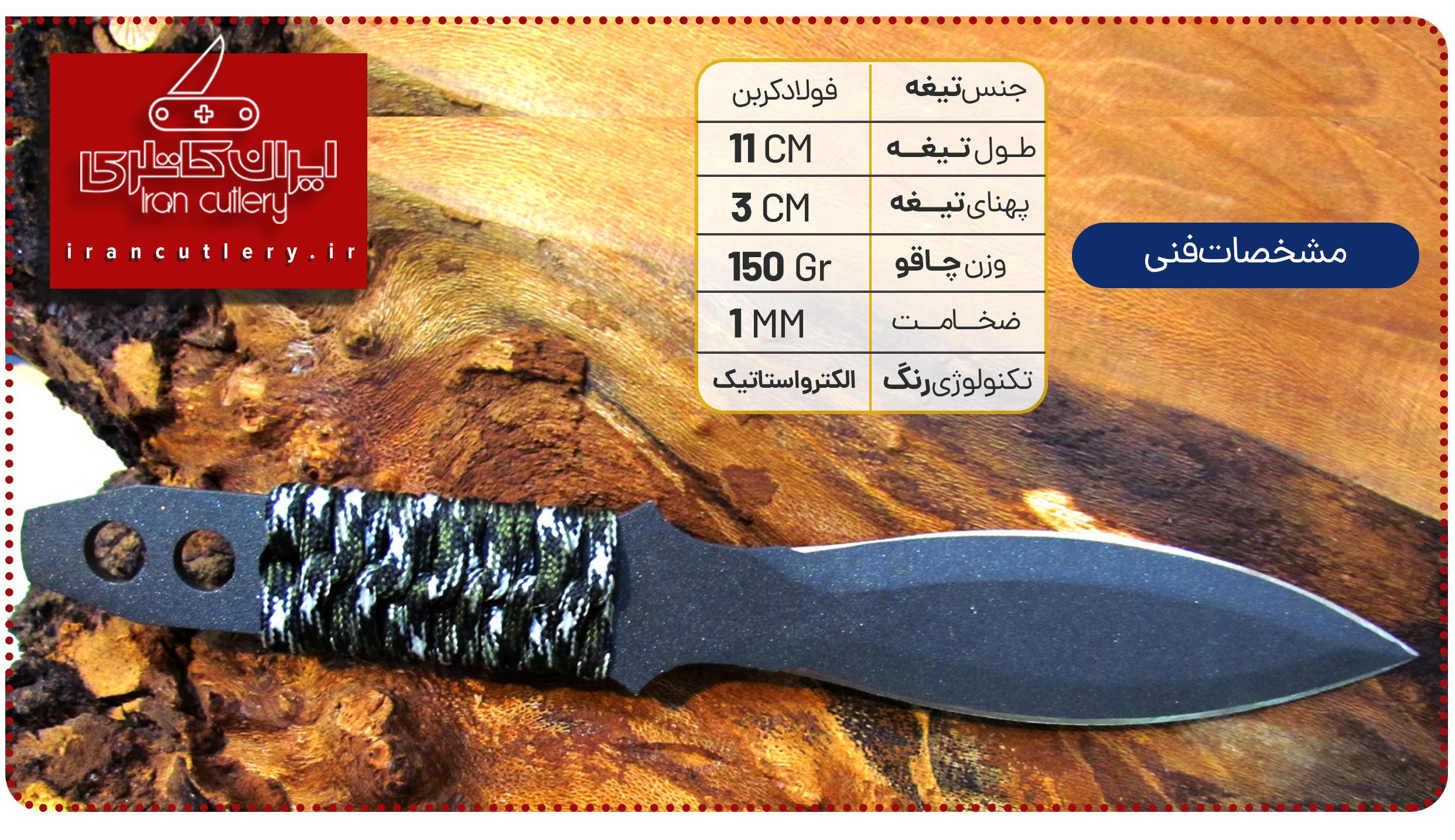 چاقوی پرتابی اسپایدر