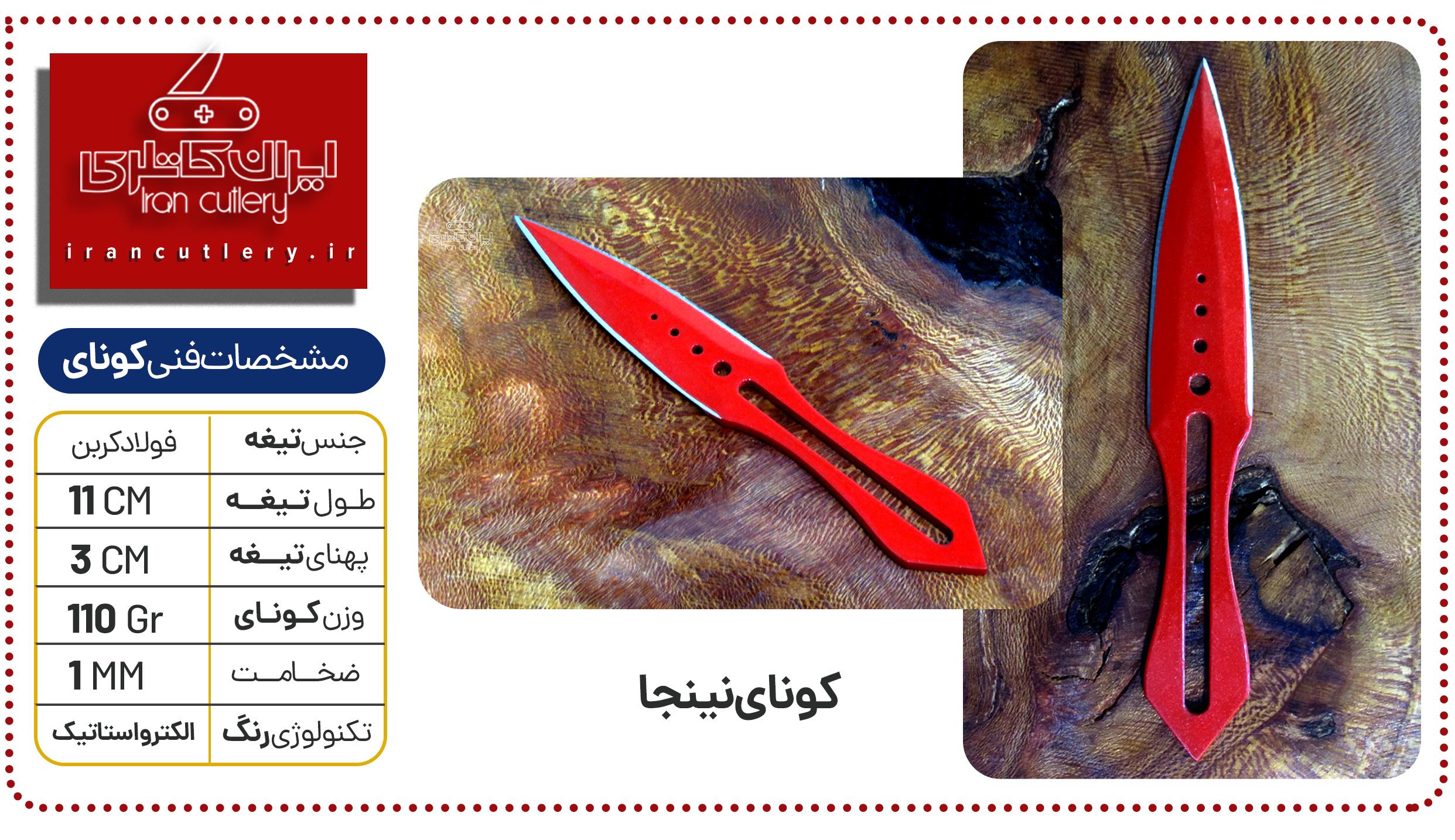 چاقوی پرتابی مدل اسپیکای