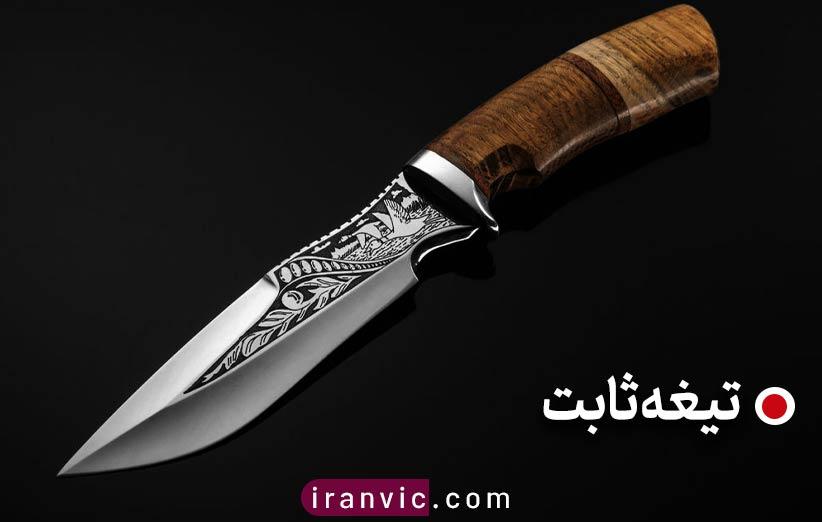 چاقو شکاری تیغه ثابت
