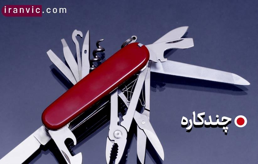 چاقو چندکاره ویکتورینوکس