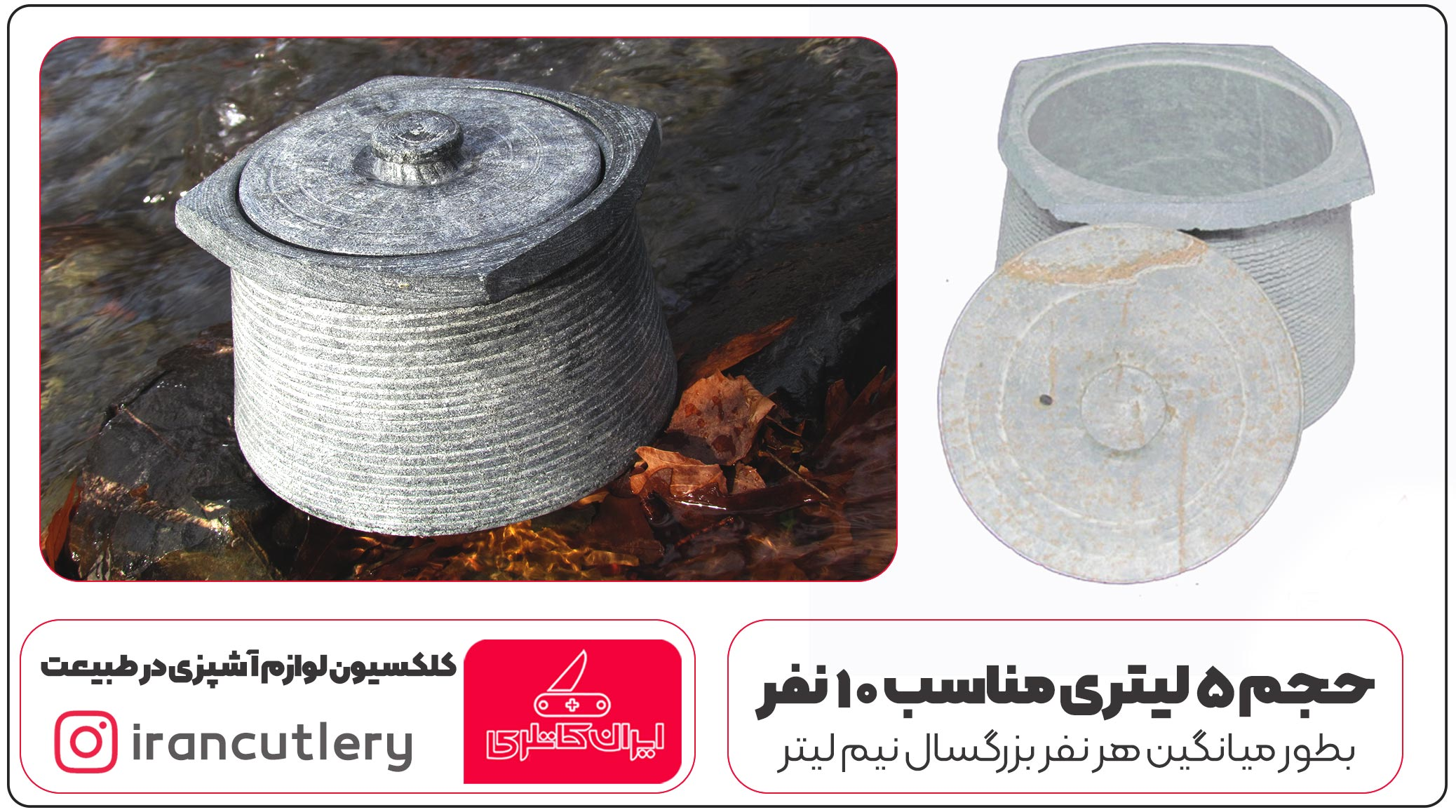 خرید قابلمه سنگی برای دیزی