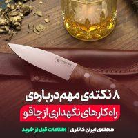 راه کار های نگهداری از چاقو
