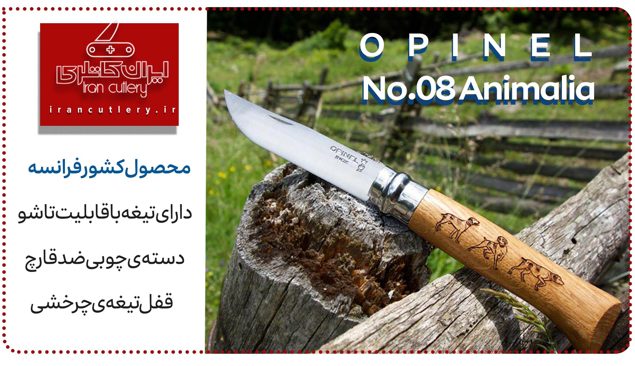 چاقوی فرانسوی اوپینل