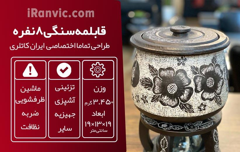 قابلمه سنگی 8 نفره قلم زنی شده