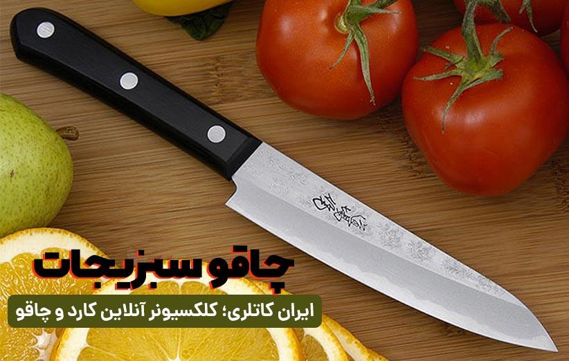بهترین چاقو آشپزخانه