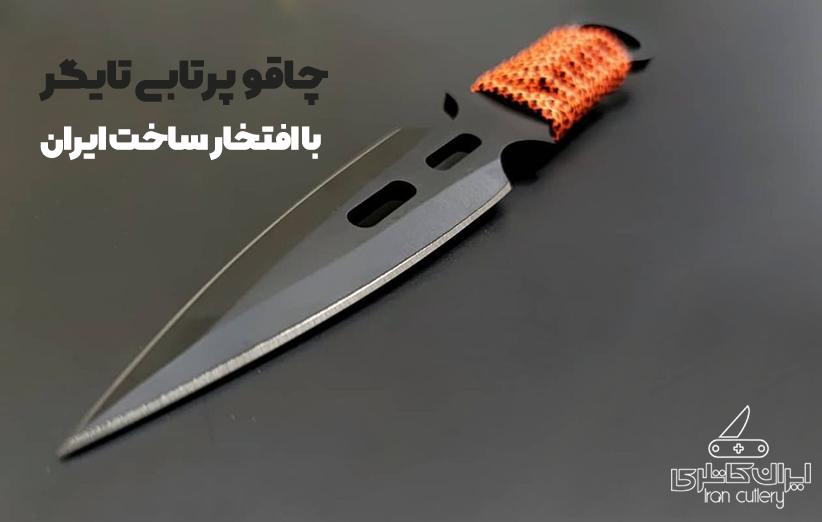 چاقوی پرتابی